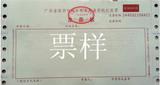 深圳通用机打票